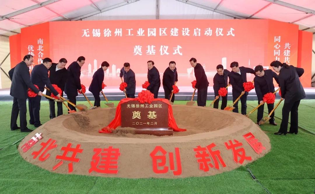 无锡徐州工业园区启动建设 合力打造南北共建园区新标杆新样板